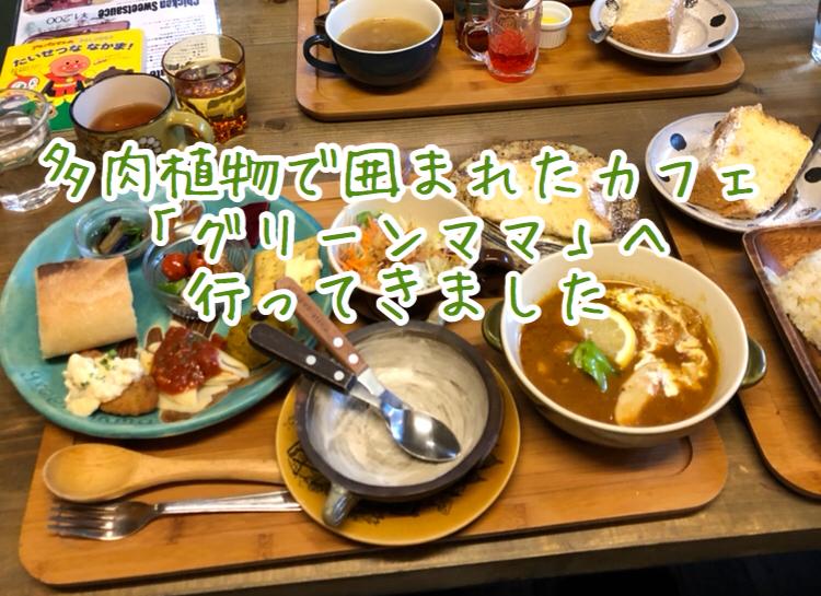 うるま市の人気カフェ、子供連れOKの「グリーンママ」に行ってきました