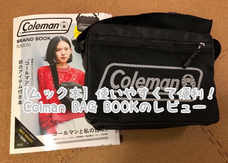 【ムック本】使いやすくて便利!Colman BAGBOOK(コールマンバッグブッグ)レビュー