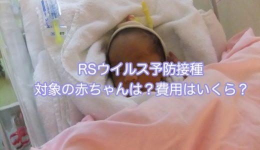 RSウイルス予防接種「シナジス」の金額は高い?対象の赤ちゃんは?