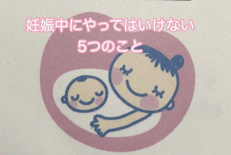 切迫早産の原因に!?妊娠中にやってはいけない5つのこと