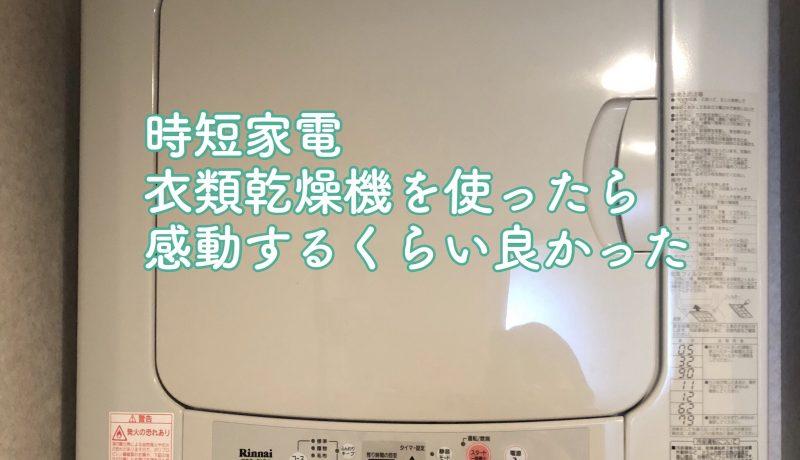 【時短】衣類乾燥機を使ったら本当に良くて感動した