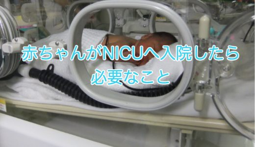 切迫早産で出産!赤ちゃんがNICUへ入院したときお世話や手続きは?