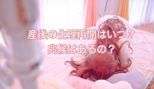 産後、初めての生理はいつ?再開する兆候は乳首痛だった