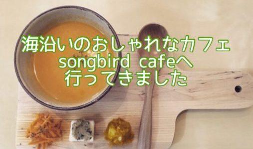 子供連れで行けるおしゃれなカフェ「songbird cafe」