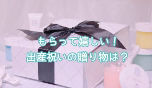 ママに聞いた!もらって嬉しかった出産祝いのプレゼントはこれ!