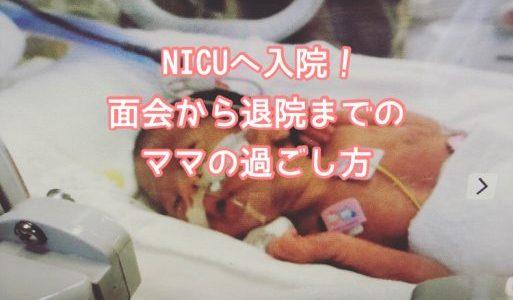 赤ちゃんがNICUへ入院!保育器に入っている間、ママにできることは?
