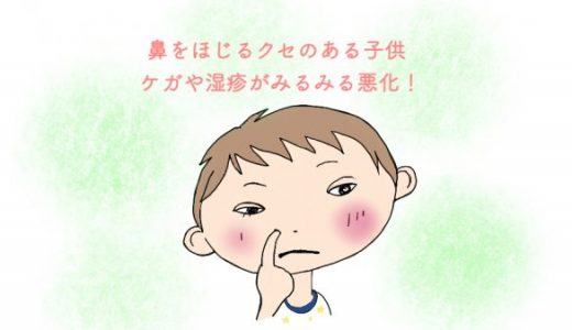 とびひに注意!子供の傷が悪化して出席停止になった話
