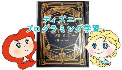 話題のプログラミング学習「ディズニーテクノロジア魔法学校」のレビュー!
