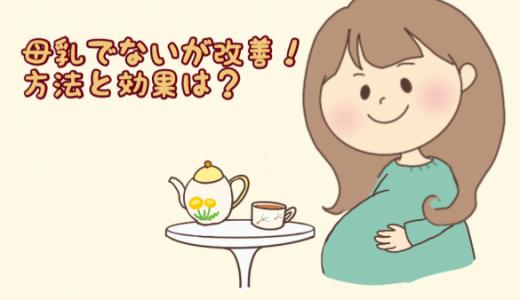 たったコレだけ!?母乳出ないが改善した方法とその効果は