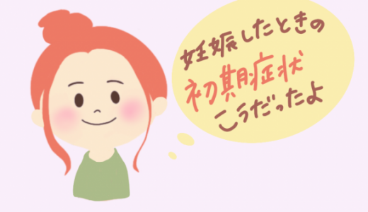【妊活】妊娠時の初期症状を赤裸々にお伝えするよ!