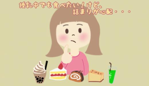 母乳のつまりが心配・・・授乳中でも食べたいものを食べる私の対策は?